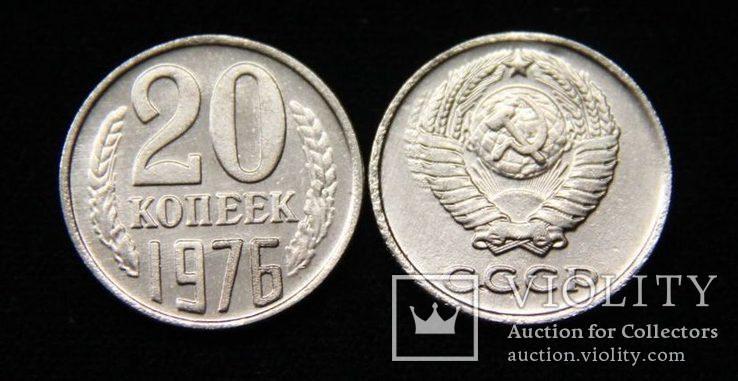 20 копеек 1976 года СССР копия