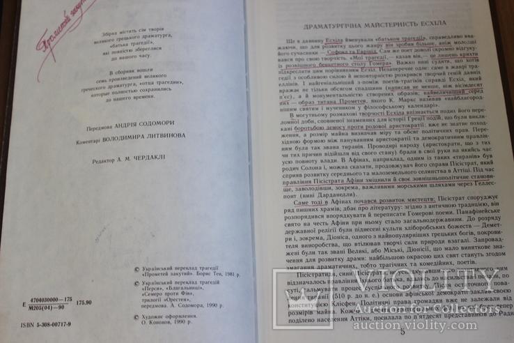 Есхіл Трагедії  1 том 1990 год Софокл Трагедії 2 том 1989 год, фото №6