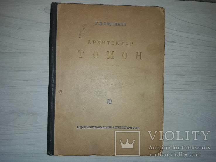 Архитектор Томон 1959 тираж 5000, фото №2