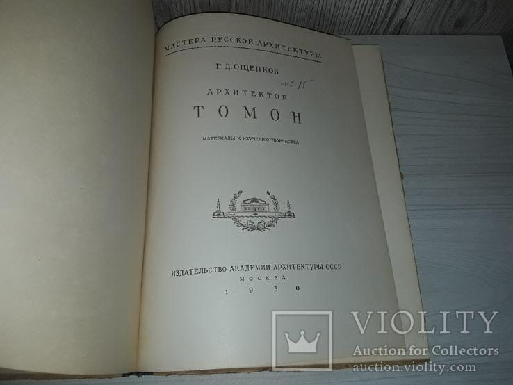 Архитектор Томон 1959 тираж 5000, фото №5
