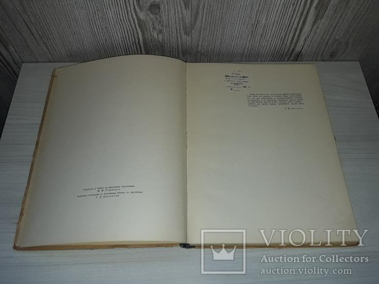 Архитектор Томон 1959 тираж 5000, фото №6