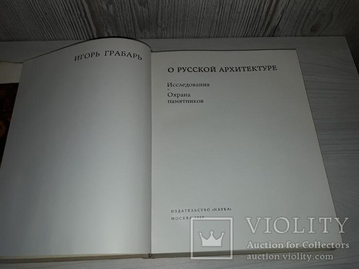 Игорь Грабарь О русской архитектуре 1969, фото №5