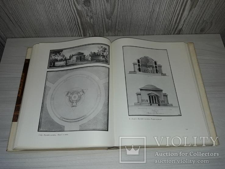 Игорь Грабарь О русской архитектуре 1969, фото №8