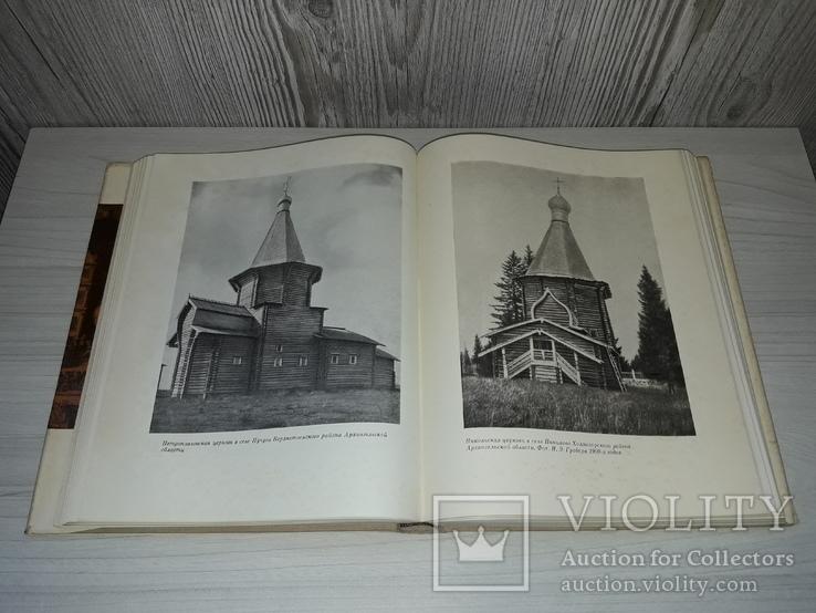 Игорь Грабарь О русской архитектуре 1969, фото №11
