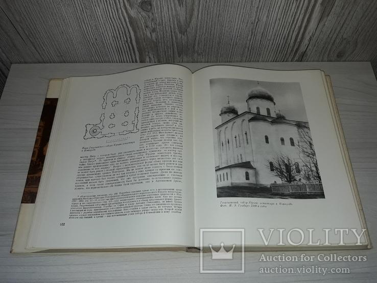Игорь Грабарь О русской архитектуре 1969, фото №13