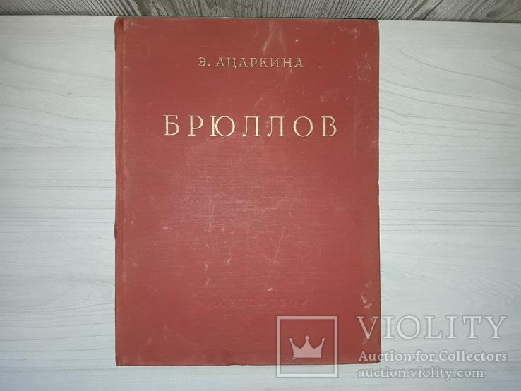 Брюллов К.П. жизнь и творчество 1963 тираж 16000, фото №2