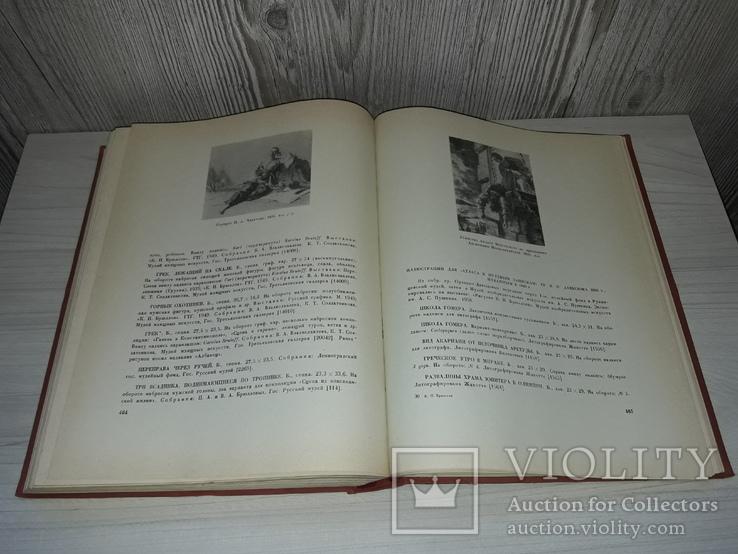 Брюллов К.П. жизнь и творчество 1963 тираж 16000, фото №10