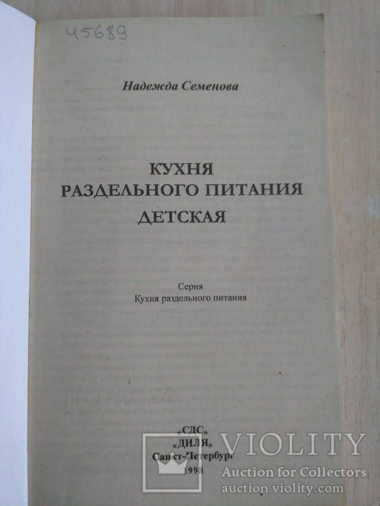 """Семёнова """"Кухня раздельного питания Детская"""" 1998р., фото №6"""