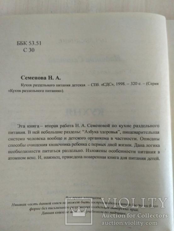 """Семёнова """"Кухня раздельного питания Детская"""" 1998р., фото №7"""