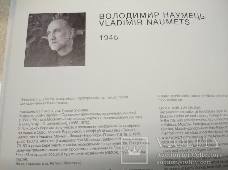 """""""Альфа-Омега"""", к. см.техн.,2003 г. Вл. Наумец (Одесса), фото №3"""
