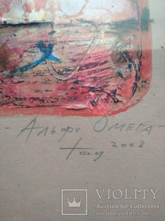 """""""Альфа-Омега"""", к. см.техн.,2003 г. Вл. Наумец (Одесса), фото №6"""