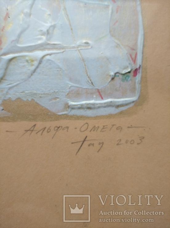 """""""Альфа-Омега"""", к. см.техн.,2003 г. Вл. Наумец (Одесса), фото №9"""