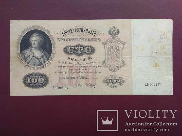 100 рублей 1898 Тимашев - Барышев