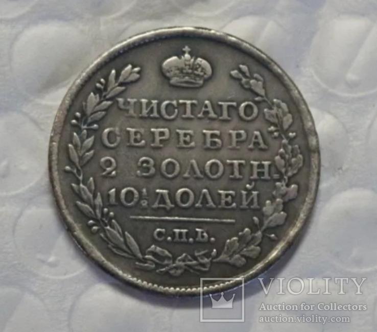 Полтина 1820 год копия 523, фото №3