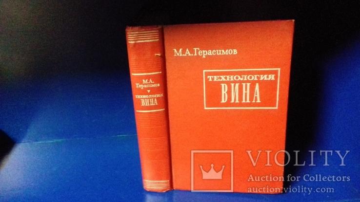 Технология вина. Герасимов. 1964г., фото №2