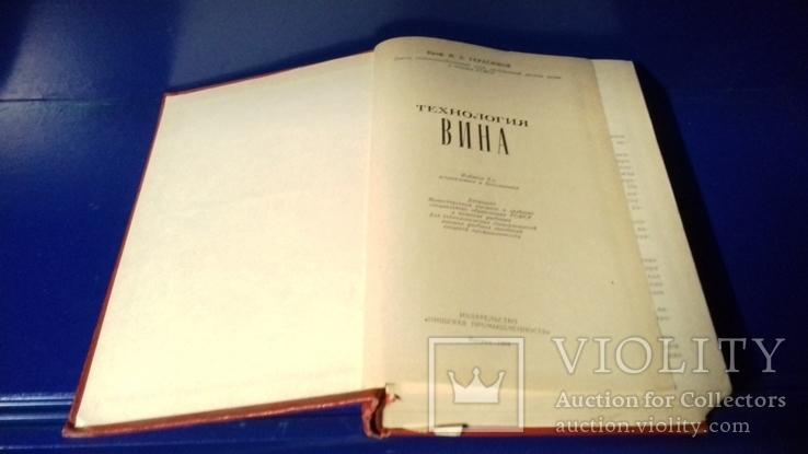 Технология вина. Герасимов. 1964г., фото №3