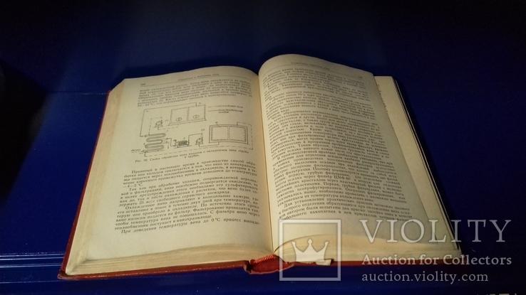 Технология вина. Герасимов. 1964г., фото №4