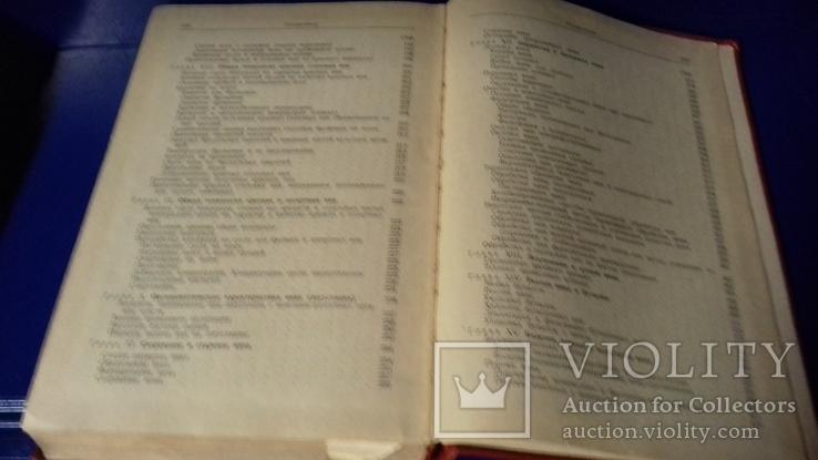 Технология вина. Герасимов. 1964г., фото №6