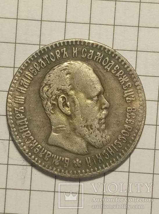 25 копеек 1889 год копия 564, фото №3