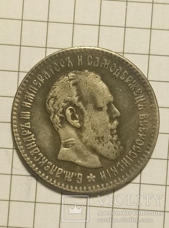 25 копеек 1891 год копия 566, фото №3