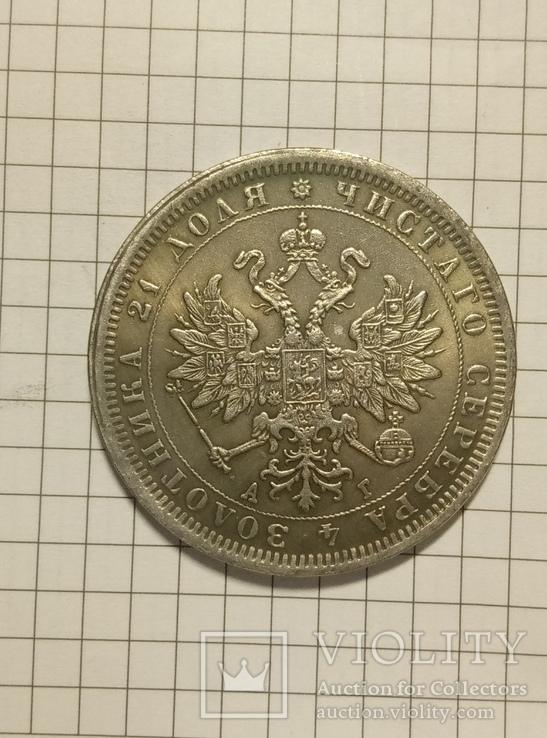 1 рубль 1884 год копия 568, фото №3