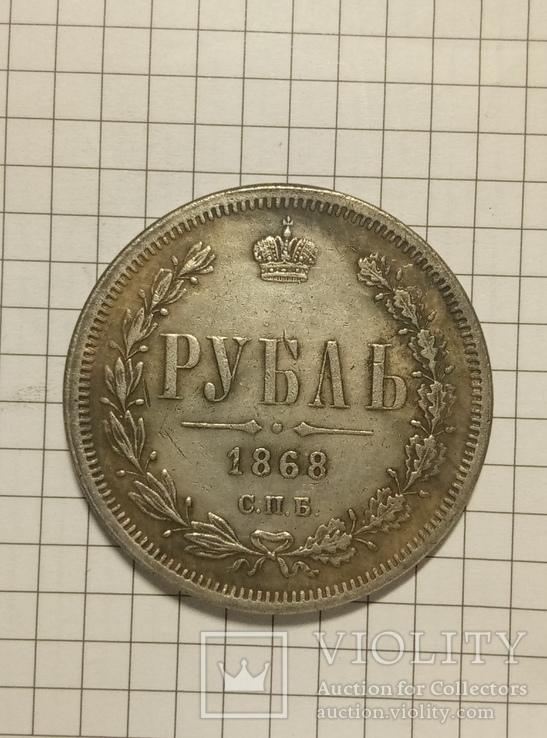1 рубль 1868 год копия 569, фото №2