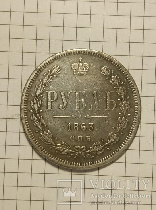 1 рубль 1863 год копия 571, фото №2