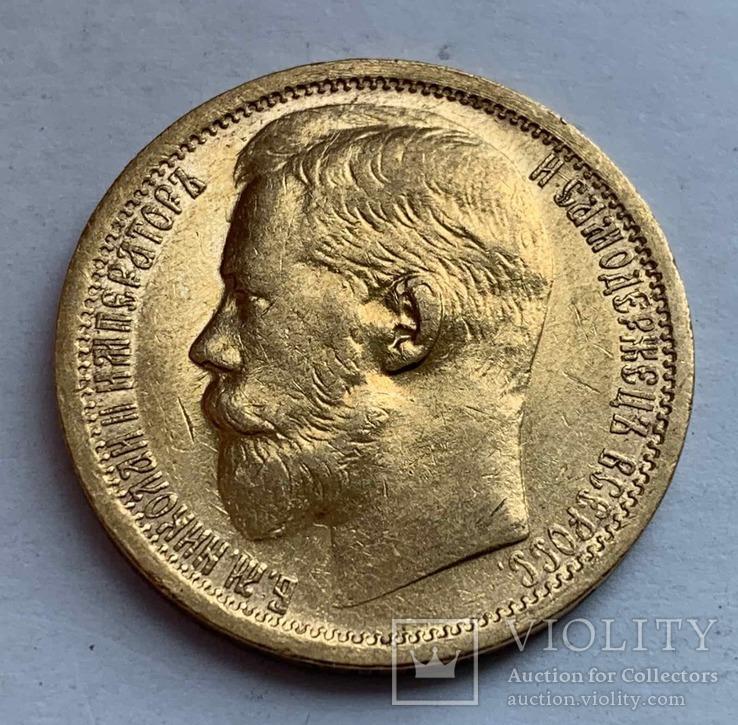 15 Рублей  1897г.