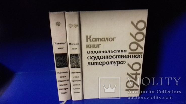 Букинистический  каталог книг в  2-х томах., фото №2