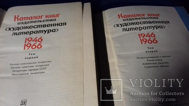 Букинистический  каталог книг в  2-х томах., фото №3