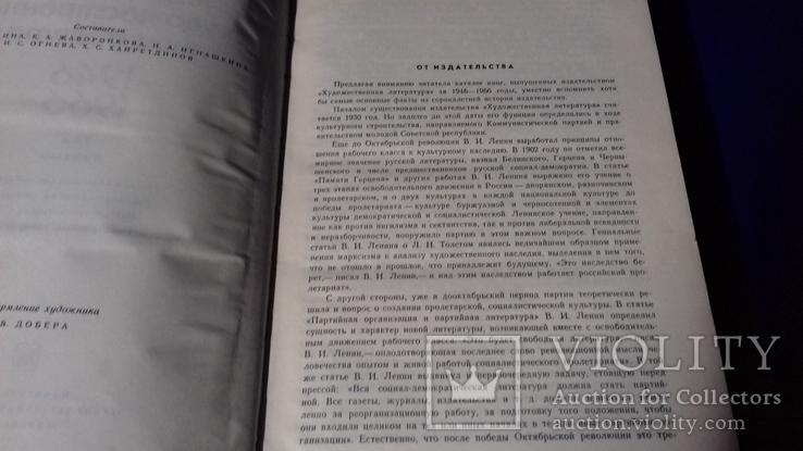 Букинистический  каталог книг в  2-х томах., фото №8