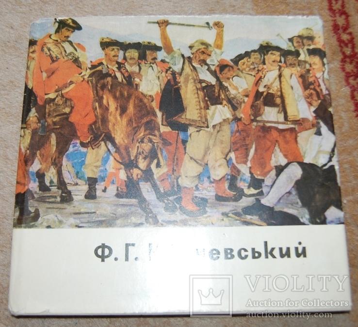 Кричевский альбом, фото №2