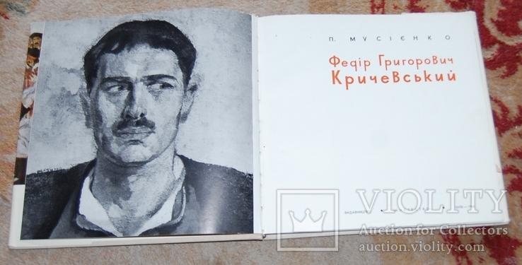 Кричевский альбом, фото №3