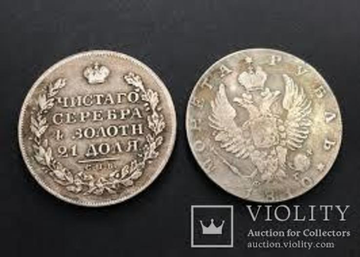 Рубль 1810 года СПБ ФГ копия царской монеты