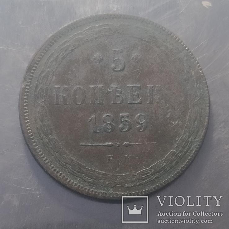 5 копеек 1859  года, фото №2