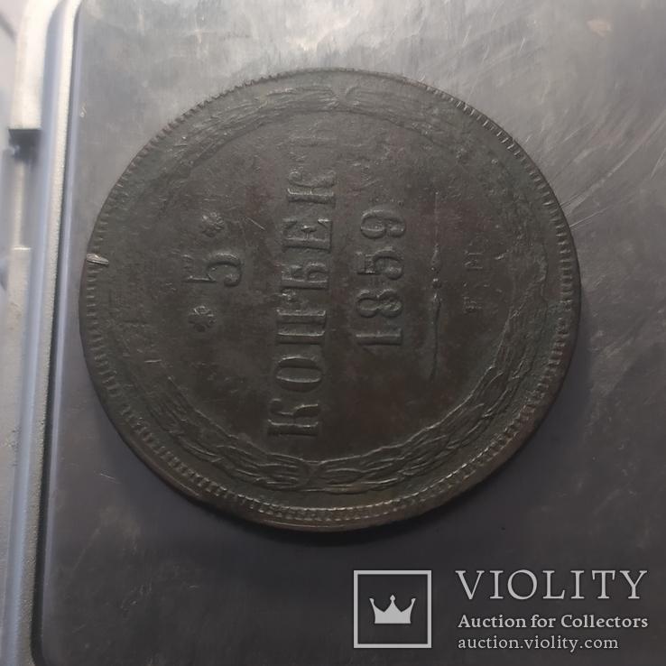 5 копеек 1859  года, фото №4