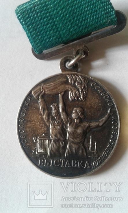 """""""Малые серебрянная и золотая медали ВДНХ""""., фото №7"""