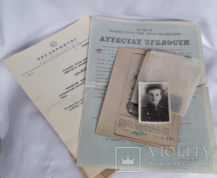 Комплект документов на авиационного техника + фото и негатив, фото №3