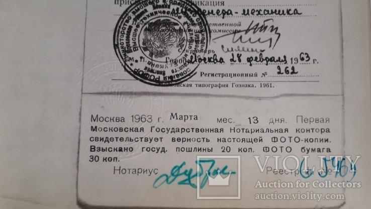 Комплект документов на авиационного техника + фото и негатив, фото №10