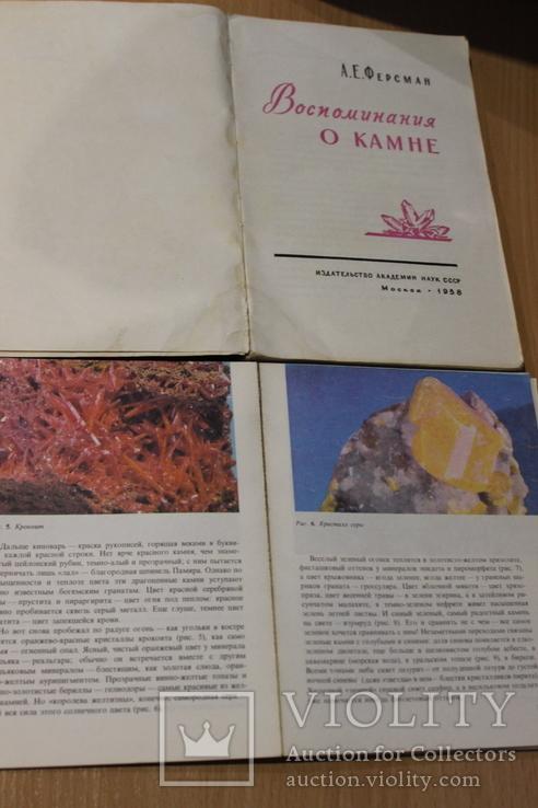 Воспоминание о камне 1958 годЗдраствуй камень 1975, фото №4