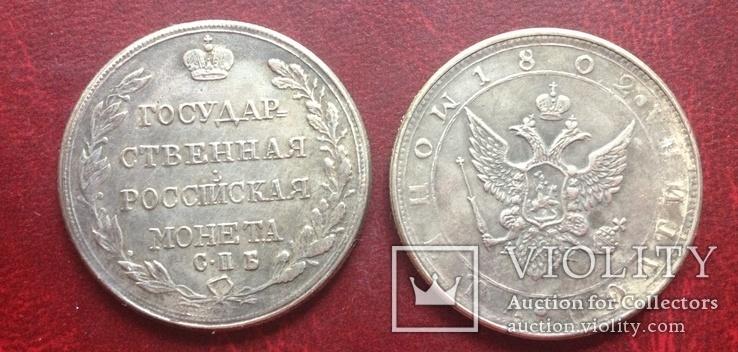 Государственная монета полтина 1802 года СПБ АИ копия