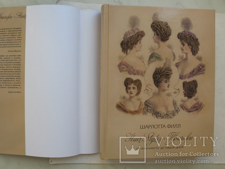 """Прически.От античности до наших дней"" Шарлотта Филл, 2014 год, тираж 3 000, фото №3"