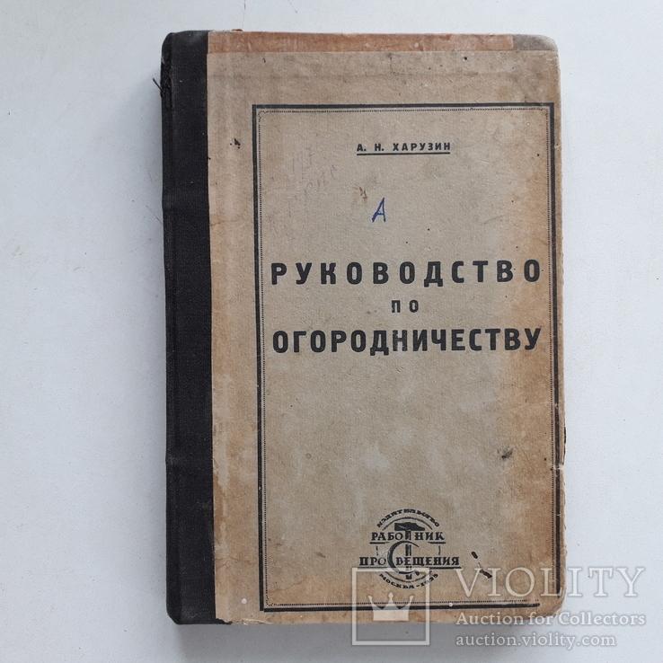 1925 г. Руководство по огородничеству, фото №2