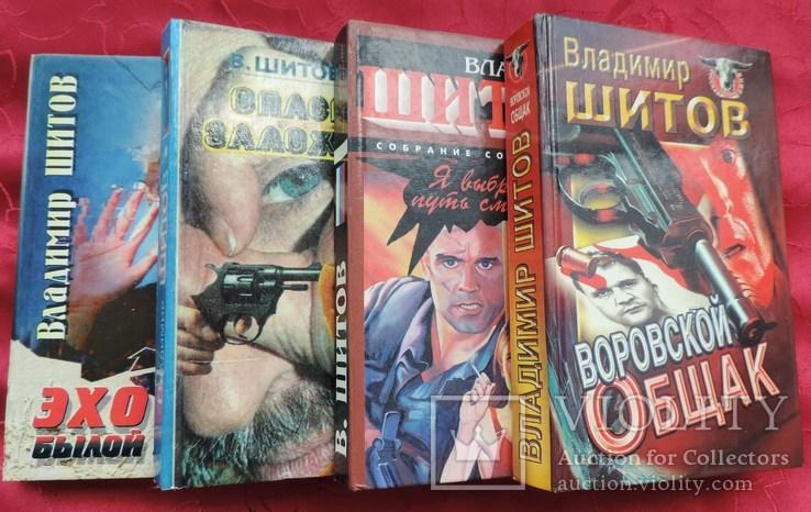 Шитов Владимир 4 книги (20), фото №2