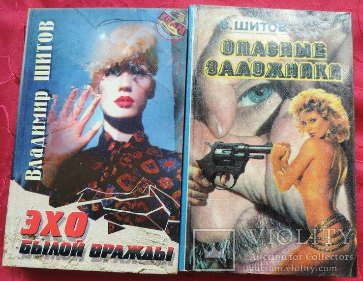 Шитов Владимир 4 книги (20), фото №3