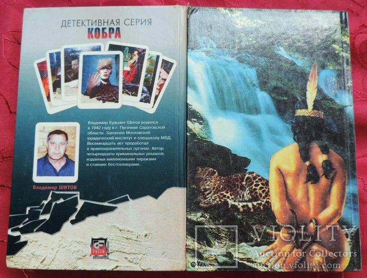 Шитов Владимир 4 книги (20), фото №4