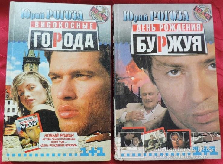 Рогоза Юрий 2 книги (23), фото №2