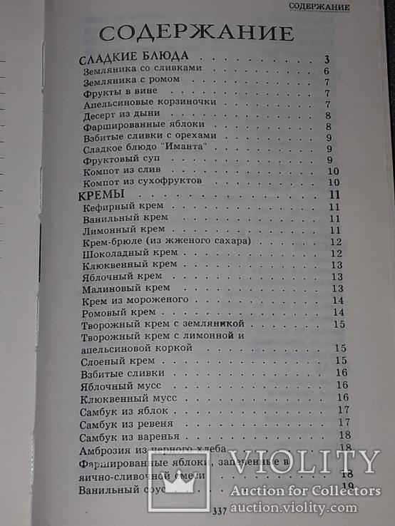 В.Н.Иванчук - Сладкие блюда., фото №8