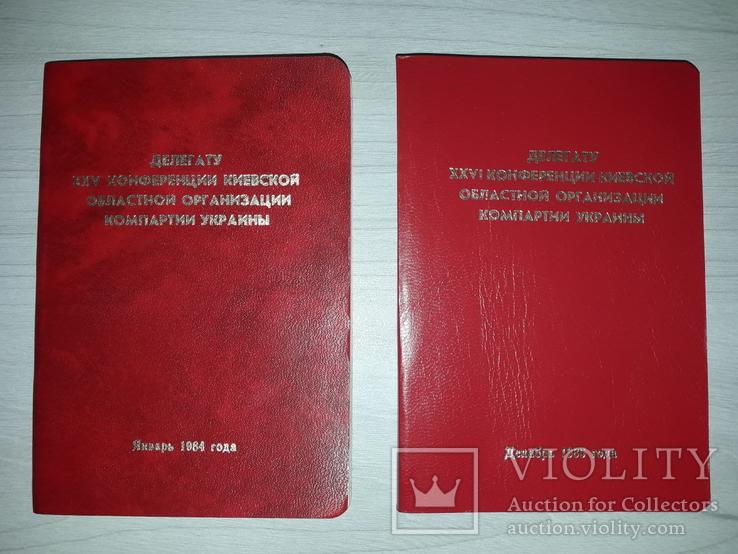 Делегату XXVI и XXV конференции Киевской областной организации Компартии Украины, фото №2