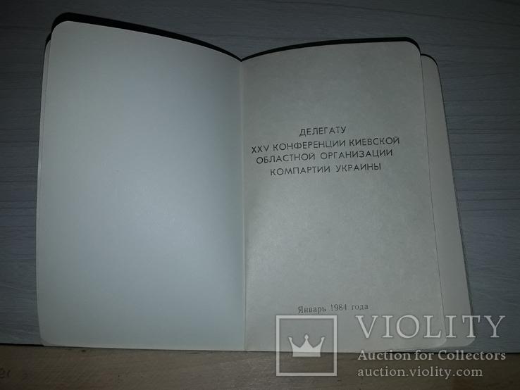 Делегату XXVI и XXV конференции Киевской областной организации Компартии Украины, фото №4